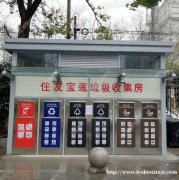 苏州垃圾房生产基地想兴垃圾房厂家供应小区生活垃圾分类房