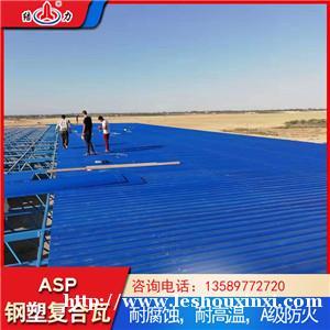 Asp钢塑复合瓦 山东肥城化工厂防腐瓦 覆膜金属瓦抵御恶劣天