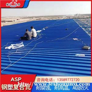 Asp钢塑瓦 山东长岛梯形防腐瓦 防火耐腐板建材厂家直销