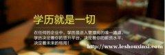 学信网可查正规本科学历石油大学网络教育学院招生简章