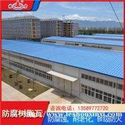 增强合成树脂瓦 厂房防腐瓦 树脂合成瓦耐酸碱腐蚀