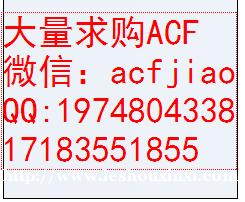 深圳回收ACF 求购ACF 收购ACF
