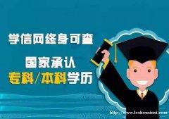 通过率高短学制学历提升助学自考物联网工程专业本科