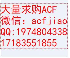 苏州求购ACF胶 现回收ACF AC835A ACF胶