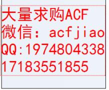 苏州收购ACF胶 回收日立ACF胶 回收索尼ACF